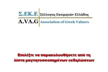 ΣΕΚΕ Expert Valuer in real estate property REV 13.11.2016